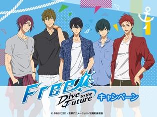 『Free!-Dive to the Future-』×ローソンコラボ開催決定! 夏服姿の遙や真琴たちが描きおろしグッズに!