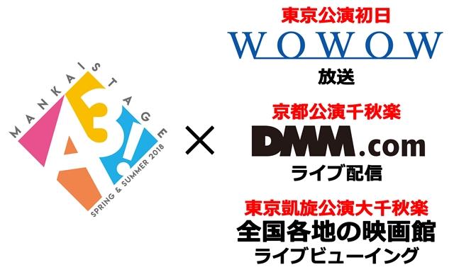 『エーステ!』公演期間中にWOWOW放送・DMM.comライブ配信・全国各地でライブビューイングを実施