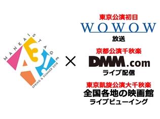 「MANKAI STAGE『A3!』~SPRING & SUMMER 2018~」公演期間内にWOWOW放送・DMM.comライブ配信・全国各地の映画館でのライブビューイングを実施!