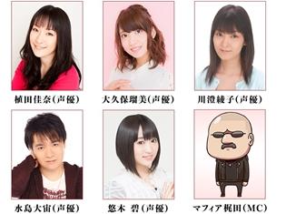 『FGO』特別番組6月6日配信! 出演は川澄綾子さん、水島大宙さんら声優陣5名!