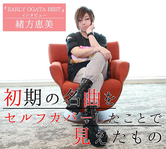 『EARLY OGATA BEST』緒方恵美さんインタビュー