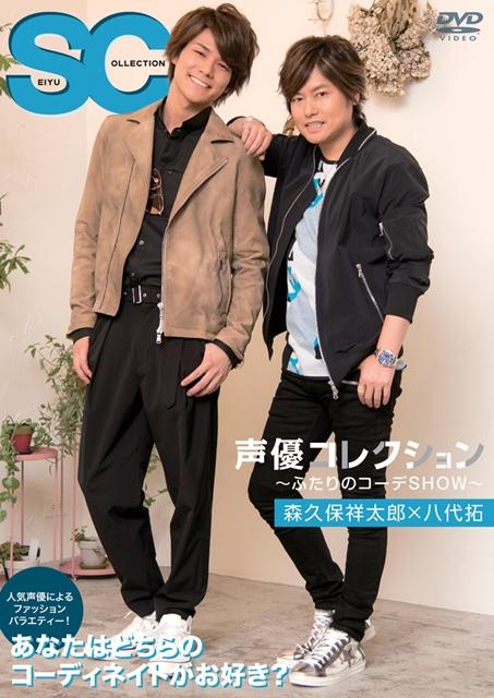 森久保祥太郎・八代拓が出演『声優コレクション』第1弾DVDが7月18日発売