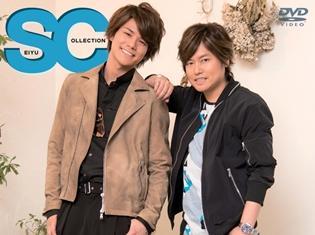 森久保祥太郎さんと八代拓さんが出演!『声優コレクション ~ふたりのコーデSHOW~』第1弾DVDが7月18日発売