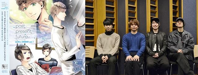「SQ QUELLドラマ1巻」発売記念、公式インタビュー到着