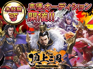 アプリ『頂上三国』ゲームキャラクターの声優オーディションを開催! 締め切りは6月13日まで!