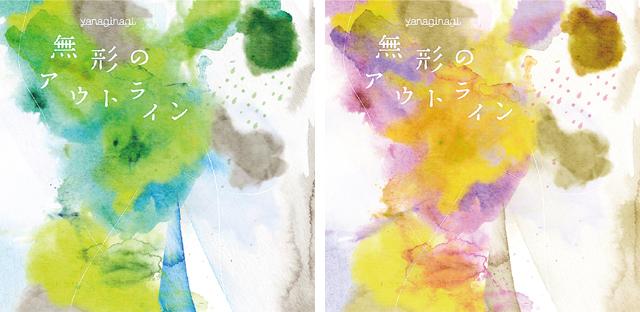 やなぎなぎさん18thシングル『覇穹 封神演義』EDは「レクイエムのような曲」に/インタビュー-2