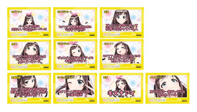 ▲キズナアイ大辞典クッキー特典ブロマイド(全10種類ランダム)