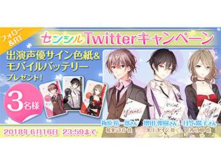 増田俊樹さん、梅原裕一郎さん、日笠陽子さんのサイン色紙&モバイルバッテリーが当たる『センシル』プレゼントキャンペーンがスタート!