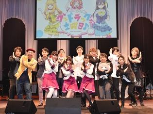 『アニメガタリズ』イベント「グッドラックな土曜日♪」声優陣がアニ研さながらのアニメ遍歴トークを展開!