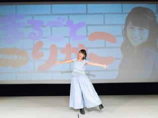 逢田梨香子さんが身体を張って「箱の中身は何でしょう?」に挑戦!「まるごとりかこ」ファンミーティングレポート
