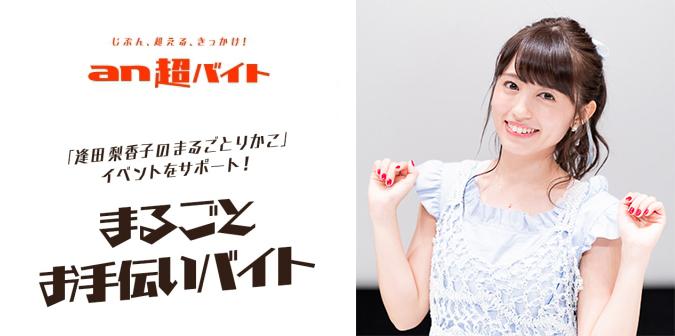 逢田梨香子のイベントをan超バイトでまるごとお手伝い