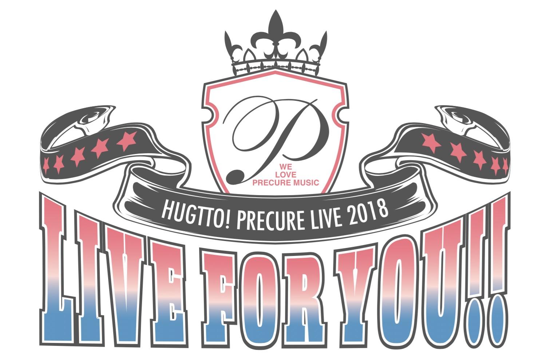 HUGっと!プリキュア LIVE2018 ライブ・フォー・ユー!! 2018年7月29日(日)開催