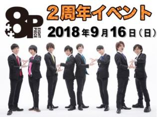「8P」2018年9月16日(日)に開催する2周年イベントのチケット一次抽選販売受付中!