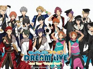 """「あんさんぶるスターズ!DREAM LIVE -2nd Tour """"Bright Star!""""-」のライブ・ビューイングが開催決定!"""