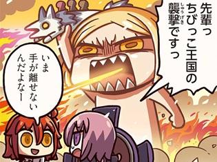 『ますますマンガで分かる!Fate/Grand Order』第44話更新! ちびっこ王国が、ついにカルデアに牙を剝く!?