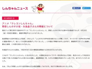 アニメ『クレヨンしんちゃん』野原しんのすけ役・矢島晶子さんが降板を発表 後任は現在調整中