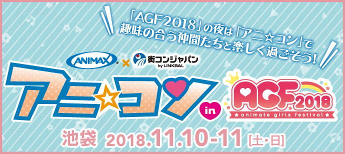 「アニ☆コン in AGF 2018」の開催が決定!