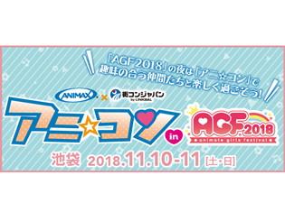 アニメ好きのための交流イベント「アニ☆コン in AGF 2018」が、11月10日(土)・11日(日)のAGF2018後に開催決定!