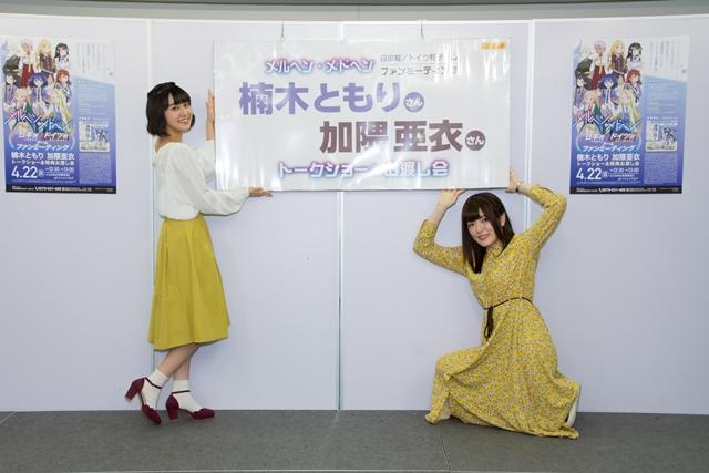 『メルヘン・メドヘン』楠木ともり&加隈亜衣がパリピになって盛り上がる!?