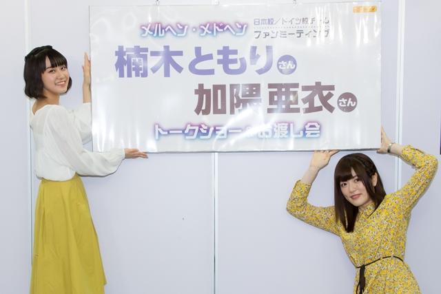 『メルヘン・メドヘン』楠木ともりさん&小澤亜李さん、第7話アフレコ後インタビュー到着! 第8話の先行場面カットも解禁-8