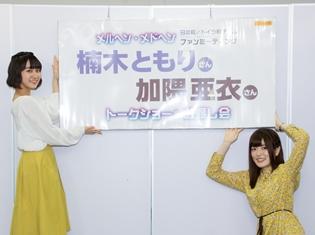 『メルヘン・メドヘン』パリピになった楠木ともりさん&加隈亜衣さんとウェーイ! と盛り上がった日本校/ドイツ校ファンミーティングレポート