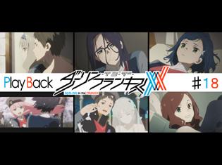 『ダーリン・イン・ザ・フランキス』TVアニメ第18話 Play Back:結婚式からの記憶の改ざん、ミツル×ココロの未来は