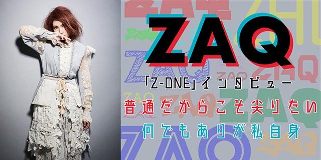 ZAQ『Z-ONE』ロングインタビュー