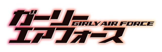 『ガーリー・エアフォース』TVアニメ化決定! アニメーション制作は『マクロスΔ』『シンフォギア』などを手がけるサテライト! 原作者よりコメントも到着