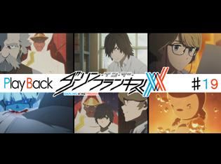 『ダーリン・イン・ザ・フランキス』TVアニメ第19話 Play Back:フランクス博士の過去、明らかになる世界の秘密