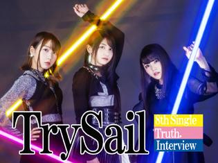 TrySail(麻倉ももさん、雨宮天さん、夏川椎菜さん)が語るタイアップ作品との向き合い方/8thシングルインタビュー