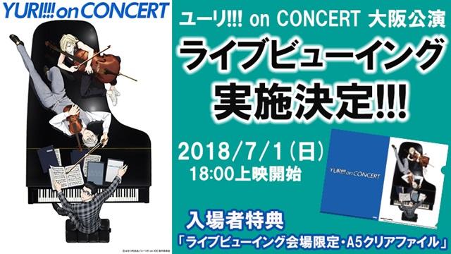 「ユーリ!!! on CONCERT」大阪公演のライブビューイング開催決定
