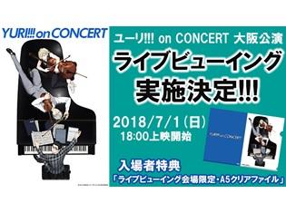 『ユーリ!!! on ICE』音楽イベント「ユーリ!!! on CONCERT」大阪公演のライブビューイング開催決定! 描き下ろしイラストを使用した入場者特典も制作決定
