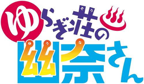 ゆらぎ荘の幽奈さん-2