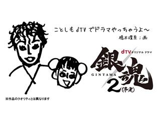 dTVオリジナルドラマ『銀魂2(予定)』制作決定! 神楽役・橋本環奈さんによるティザービジュアルも解禁
