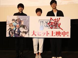 梶裕貴さん、小林由美子さん、櫻井孝宏さんが登壇した劇場版『PEACE MAKER 鐵』前篇公開記念舞台挨拶をレポート! 15年の時を経て再び動き出す!