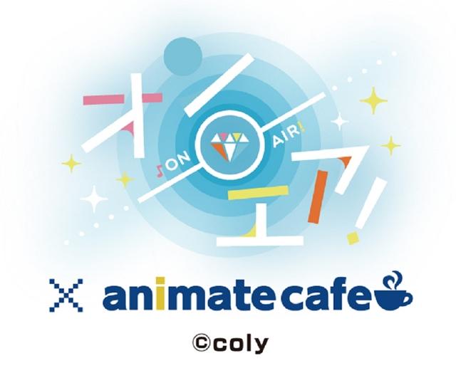 スター声優育成アプリ『オンエア!』×アニメイトカフェコラボが本日からスタート! 限定オリジナルシナリオが見られる!