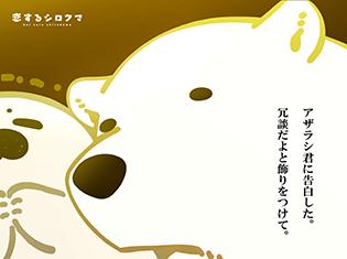 放送終了後も話題沸騰のドラマ『おっさんずラブ』と『恋するシロクマ』の描き下ろしコラボビジュアルが公開!