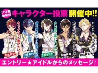 『真夜中アイドル モザチュン』ソロ曲争奪★キャラクター投票の中間結果が発表! 人気投票は6月10日まで!