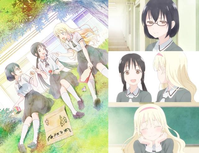 『あそびあそばせ』7月8日よりAT-X・TOKYO MXほかで放送スタート