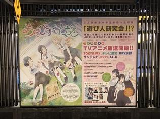 『あそびあそばせ』7月8日よりAT-X・TOKYO MXほかで放送スタート! JR渋谷駅山手線ホームには、看板を掲出中