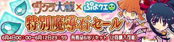 「ぷよクエカフェ2018」に「星天シリーズ」と「野菜どろぼう」をイメージした新メニューが登場!11月23日に大阪で『ぷよクエ』運営開発チームキャラバン開催-13