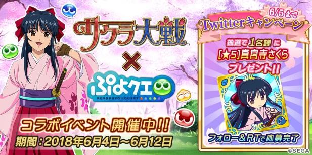 「ぷよクエカフェ2018」に「星天シリーズ」と「野菜どろぼう」をイメージした新メニューが登場!11月23日に大阪で『ぷよクエ』運営開発チームキャラバン開催-14