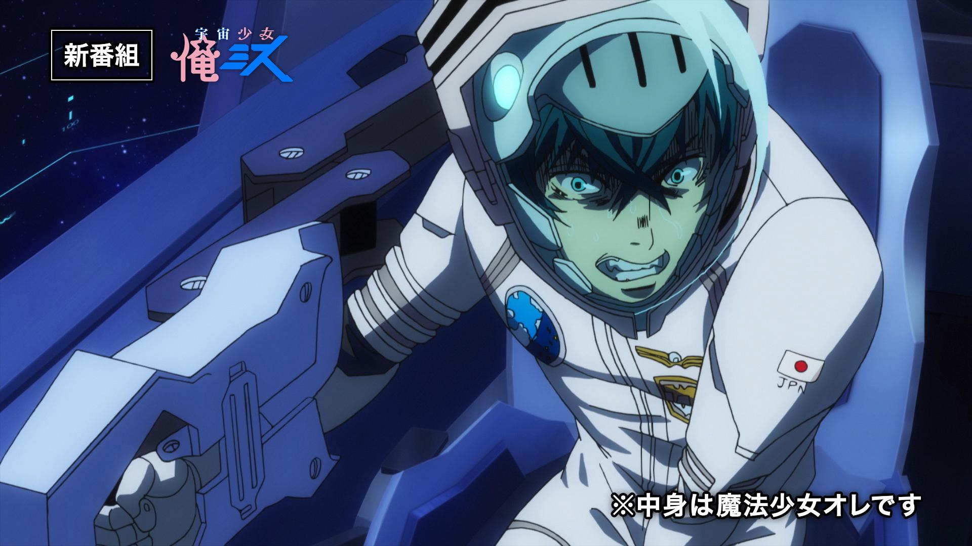 『宇宙戦艦ティラミス』と『魔法少女 俺』がコラボ!