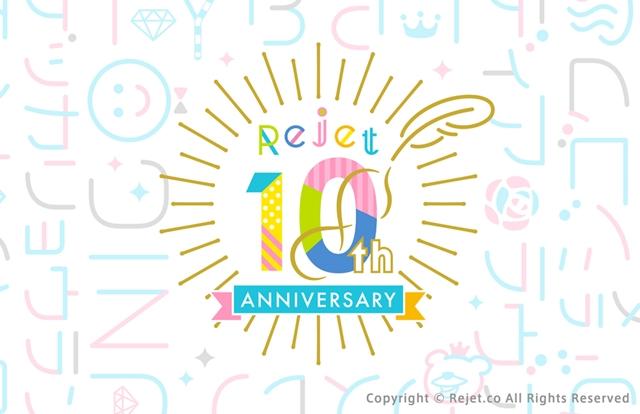 『ダンデビ』のRejetが10周年! 記念サイト公開!