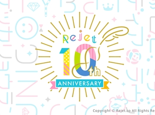 『ダンデビ』のRejetが10周年! 記念サイトが公開されたほか、『DIABOLIK LOVERS』『ディア▼ヴォーカリスト』ら人気シリーズの新情報が発表!!