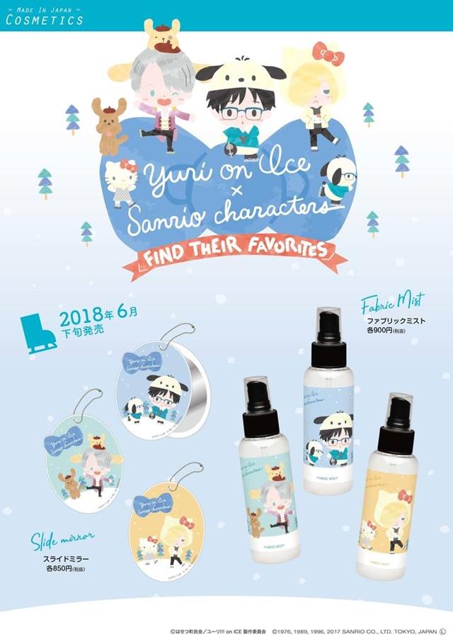 『ユーリ!!! on ICE』とサンリオキャラクターズのコラボグッズが発売決定!