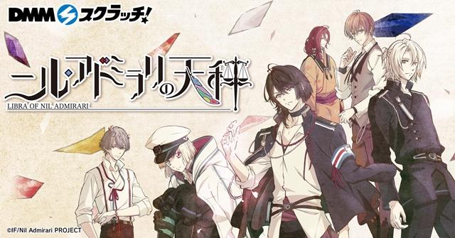 テレビアニメ『ニル・アドミラリの天秤』がDMMスクラッチに登場!