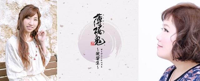 『薄桜鬼』10周年記念ベストアルバムより吉岡亜衣加・maoのコメ到着