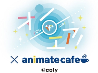 ゲーム『オンエア!』を一足早く楽しめるアニメイトカフェコラボが6月26日(火)まで開催中!