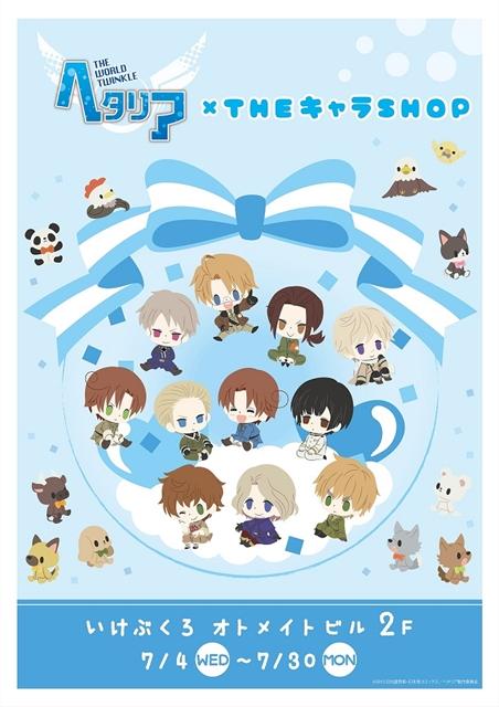 「ヘタリア The World Twinkle×THE キャラSHOP」池袋オトメイトビルに期間限定オープン! オリジナル描きおこしイラストを使用したイベント限定・先行グッズを販売!